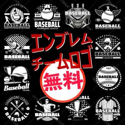 野球ユニフォーム エンブレム
