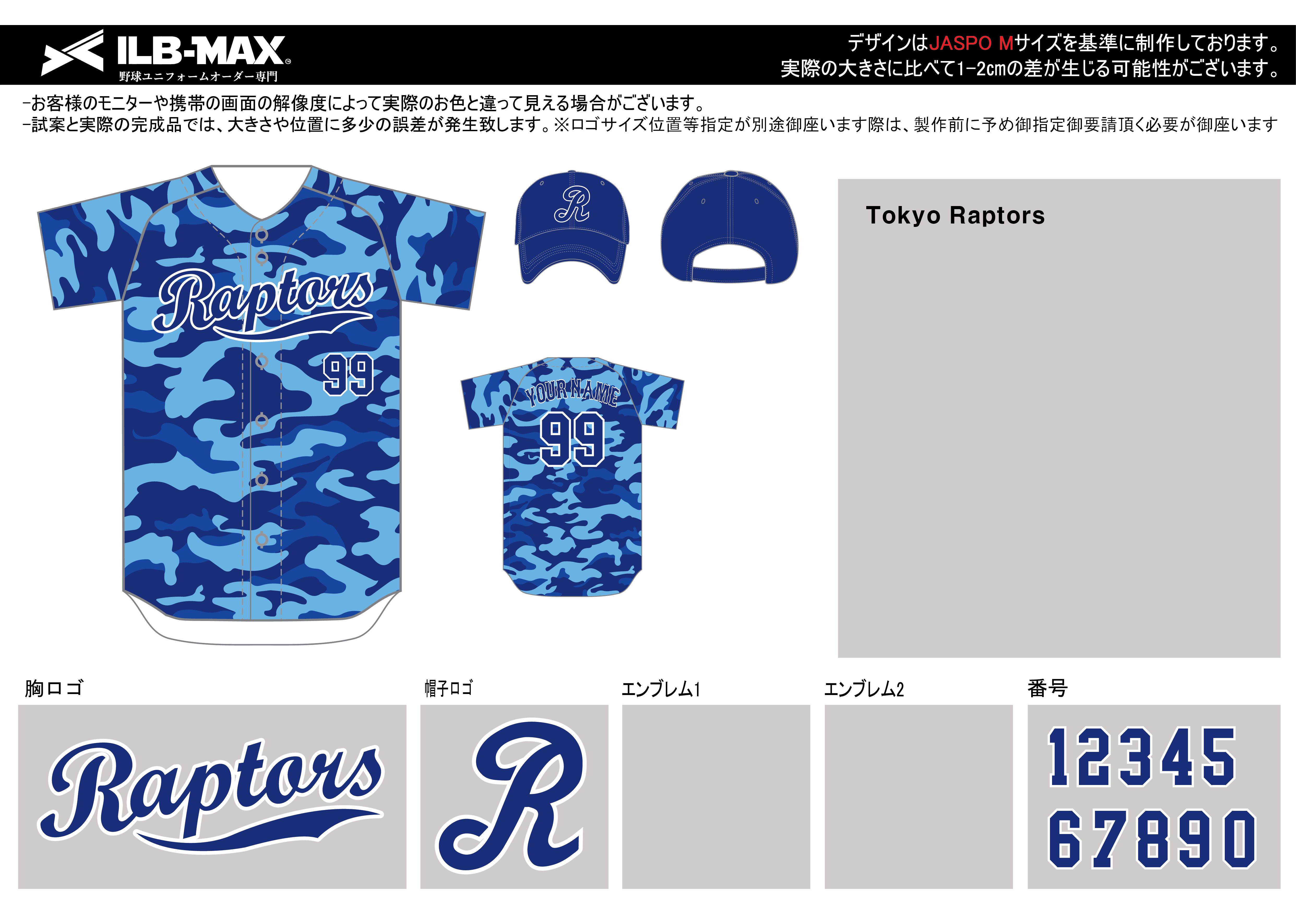 野球 ユニフォーム デザイン